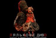 Со 2 по 10 декабря в БЦ Леонардо пройдет выставка авторских кукол и живописи Екатерины Косьяненко