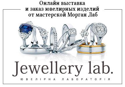 Онлайн выставка и заказ ювелирных украшений от мастерской Jewellery Lab
