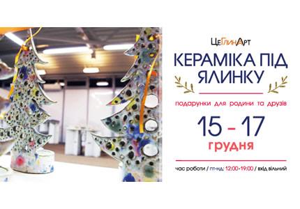 """С 15 по 17 декабря в галерее """"ЦеГлинаАрт"""" пройдет выставка """"Керамика под елку"""""""