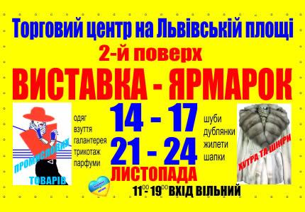 C 14 по 17 ноября и с 21 по 24 ноября в Торговом центре на Львовской площади пройдет выставка-ярмарка товаров легкой промышленности