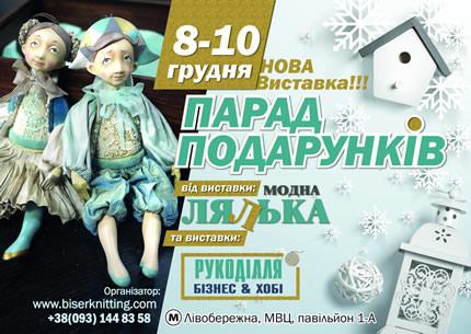 """8 - 10 декабря в МВЦ пойдет предновогодняя выставка """"Парад подарков"""""""