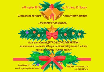 С 9 декабря по 14 января 2018 на ВДНХ пройдет новогодняя ярмарка «КОРПОРАЦИЯ ПОДАРКОВ»
