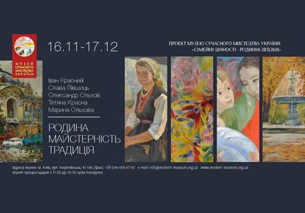 С 16 ноября по 17 декабря в Музее современного искусства Украины пройдет выставка «Семья. Мастерство. Традиция»