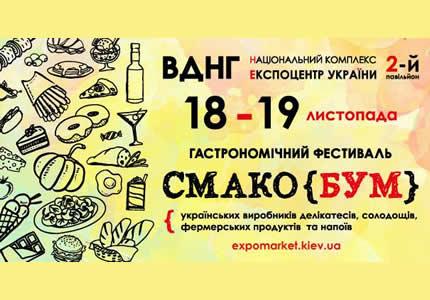 """18-19 ноября во 2 павильоне ВДНХ пройдет фестиваль еды """"СмакоБум"""""""