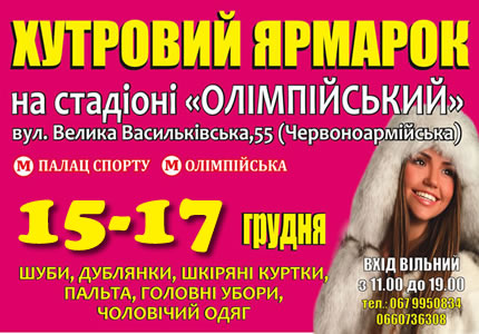 """С 15 по 17 декабря на территории фойе стадиона НСК Олимпийский пройдет выставка-ярмарка меха и кожи """"Хутровий ярмарок"""""""
