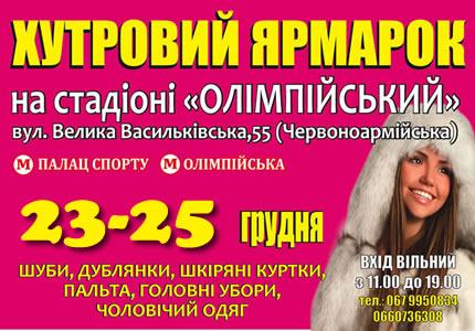 """С 23 по 25 декабря на территории стадиона НСК Олимпийский пройдет выставка-ярмарка кожи и меха """"Хутровий ярмарок"""""""