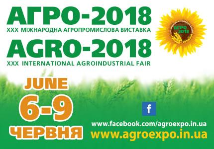 """С 6 по 9 июня на ВДНХ пройдет XXX Международная агропромышленная выставка """"АГРО - 2018"""""""