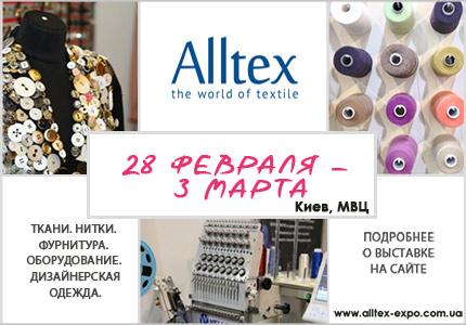 С 28 февраля по 3 марта в МВЦ пройдет XХХIII Международная специализированная выставка «ALLTEX - весь мир текстиля»