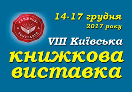 14-17 декабря в Украинском Доме пройдет VІІI Киевская книжная выставка «Книжные контракты»
