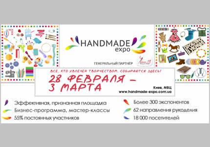 С 28 февраля по 3 марта 2018 в МВЦ пройдет ХХVII  Международная оптово-розничная выставка HANDMADE-Expo