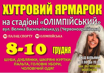 """С 8 по 10 декабря в фойе стадиона НСК Олимпийский пройдет выставка-ярмарка кожи и меха """"Хутровий ярмарок"""""""