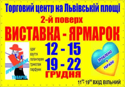 12-15 декабря и 19-22 декабря в Торговом центре на Львовской площади пройдет выставка-ярмарка промышленных товаров