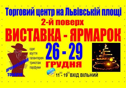 C 26 по 29 декабря в Торговом центре на Львовской площади пройдет выставка-ярмарка промышленных товаров