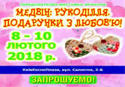 8-10 февраля в КиевЭкспоПлазе пройдет выставка «МЭДВИН: РУКОДЕЛИЕ. ПОДАРКИ С ЛЮБОВЬЮ!»