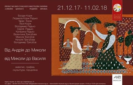 С 21 декабря по 11 февраля 2018 в Музее современного искусства пройдет выставка «От Андрея до Николая - от Николая до Василия»