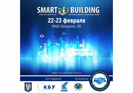 22-23 февраля в КМДА пройдет международная профессиональная выставка SMART BUILDING