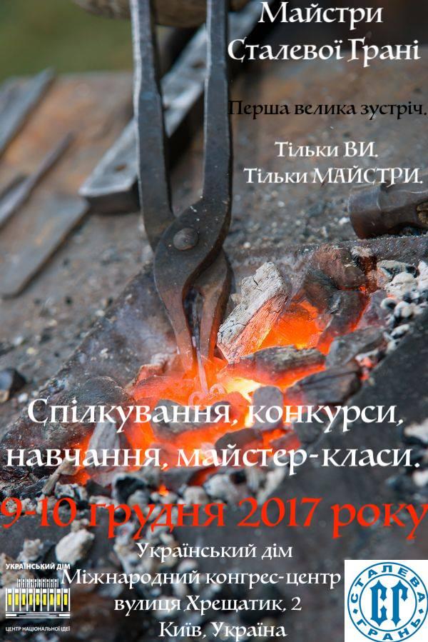 9-10 декабря в Украинском доме пройдет Первый международный фестиваль «Мастера Стальной Грани»