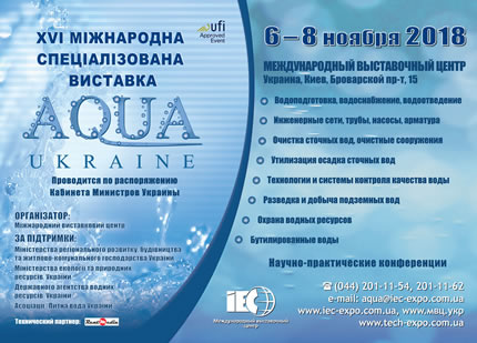 С 6 по 8 ноября в МВЦ пройдет XVI Международный водный форум AQUA UKRAINE - 2018