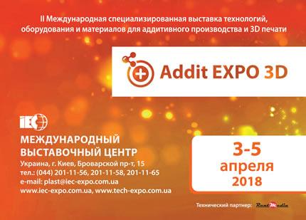 С 3 по 5 апреля в МВЦ пройдет II Международная специализированная выставка ADDIT EXPO 3D – 2018