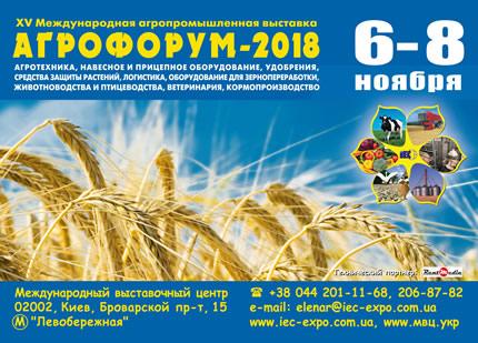 С 6 по 8 ноября в МВЦ пройдет XV Международная агропромышленная выставка АГРОФОРУМ 2018