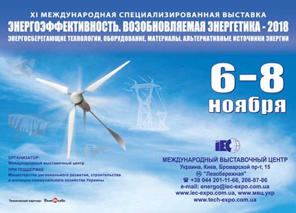 """С 6 по 8 ноября в МВЦ пройдет XI Международная специализированная выставка """"Энергоэффективность. Возобновляемая энергетика - 2018"""""""