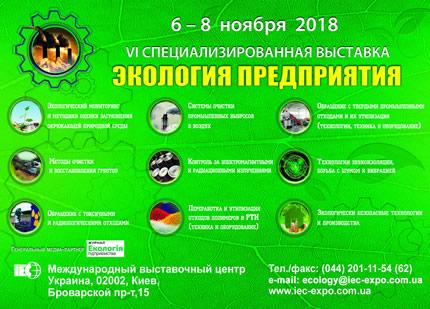 """С 6 по 8 ноября VI в МВЦ пройдет VI Специализированная выставка """"Экология предприятия"""""""