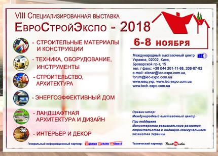 """С 6 по 8 ноября в МВЦ пройдет VIII Специализированная выставка """"Евростройэкспо - 2018"""""""