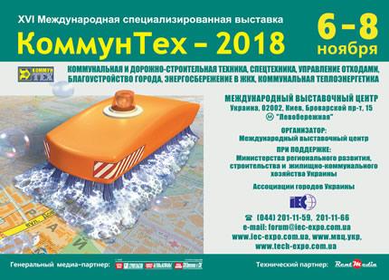 """С 6 по 8 ноября в МВЦ пройдет XVI Международная специализированная выставка """"Коммунтех - 2018"""""""