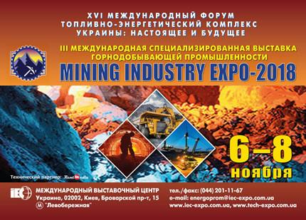 С 6 по 8 ноября в МВЦ пройдет III Международная специализированная выставка горнодобывающей промышленности MINING INDUSTRY EXPO – 2018