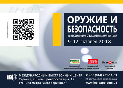 """С 9 по 12 октября в МВЦ пройдет XV Международная специализированная выставка """"Оружие и безопасность - 2018"""""""