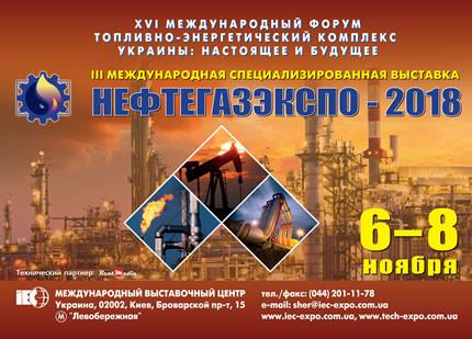 """С 6 по 8 ноября в МВЦ пройдет III Международная специализированная выставка """"Нефтегазэкспо - 2018"""""""