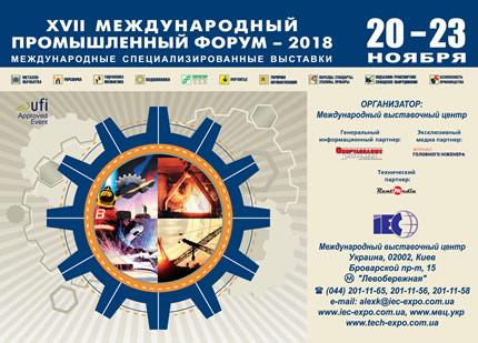 С 20 по 23 ноября  в МВЦ пройдет XVII Международный промышленный форум