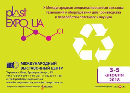 С 3 по 5 апреля в МВЦ пройдет X Международная специализированная выставка PLAST EXPO UA - 2018