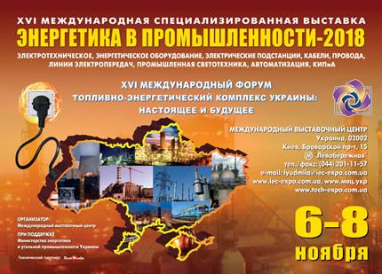 """С 6 по 8 ноября в МВЦ пройдет XVI Международная специализированная выставка """"Энергетика в промышленности - 2018"""""""