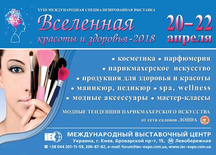 """С 20 по 22 апреля в МВЦ пройдет XVIII Международная специализированная выставка """"Вселенная красоты и здоровья 2018"""""""