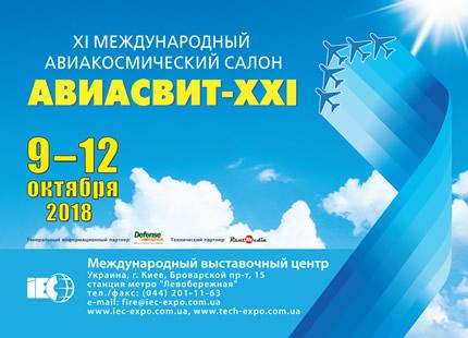 С 9 по 12 октября в МВЦ пройдет ХI Международный авиакосмический салон АВИАСВИТ – ХХІ
