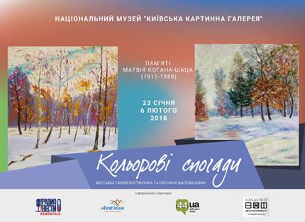 С 23 января по 6 февраля в Национальном музее «Киевская картинная галерея» пройдет выставка картин памяти Матфея Когана-Шаца «Цветные воспоминания»