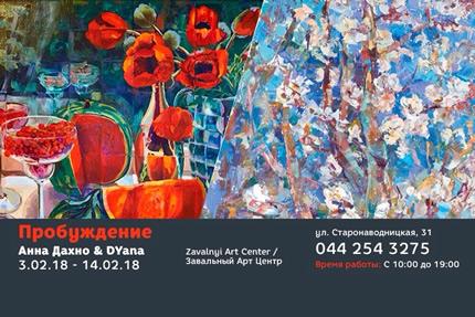 """С 3 по 14 февраля в Завальном Арт Центре пройдет выставка живописи """"Пробуждение"""""""