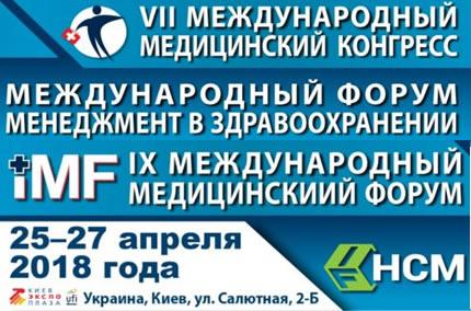 С 25 по 27 апреля в КиевЭкспоПлазе пройдет VII Международный медицинский конгресс «Внедрение современных достижений медицинской науки в практику здравоохранения Украины»