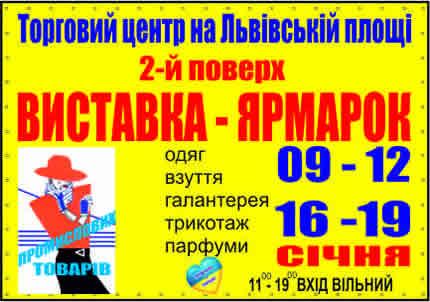 С 9 по 12 января и с 16 по 19 января в ТЦ на Львовской площади пройдет выставка-ярмарка товаров легкой промышленности