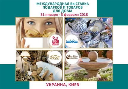 С 31 января по 3 февраля в МВЦ пройдет Международная выставка подарков и товаров для дома ProMaisonShow