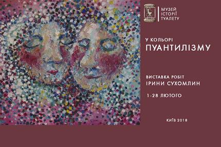 С 1 по 28 февраля а Музее Истории Туалета пройдет выставка «В цвете пуантилизма»
