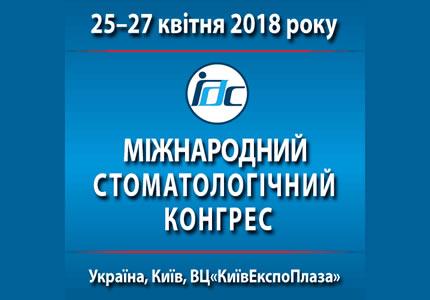 С 25 по 27 апреля в КиевЭкспоПлазе пройдет Международный стоматологический конгресс