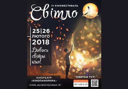 25-26 февраля в кинотеатре «Кинопанорама» пройдет IV Международный кинофестиваль «Свет»