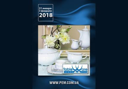 С 31 января по 3 февраля в МВЦ пройдет XXII Международная выставка посуды TABLEWARE