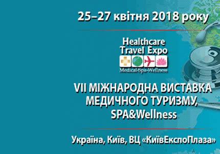 С 25 по 27 апреля в КиевЭкспоПлазе пройдет VII Международная выставка медицинского туризма, SPA&Wellness – Healthcare Travel Expo