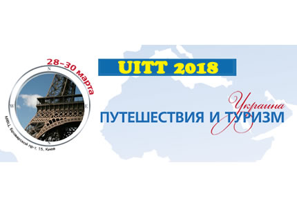 С 28 по 30 марта в МВЦ пройдет Международная конференция делового туризма MICE UKRAINE 2018