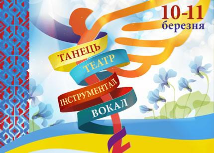 С 10 по 11 марта в Киевской академии танца им.Сержа Лифаря пройдет ХIV Международном фестиваль искусств «ArtTalentFest-2018»