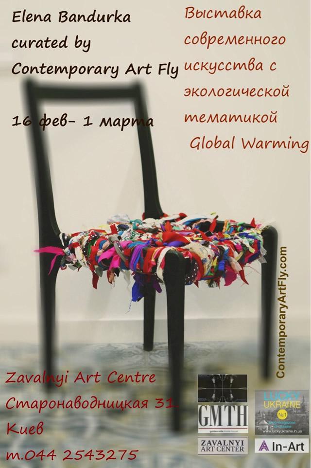 С 16 февраля по 1 марта в Завальном арт центре пройдет выставка Елены Бандурки