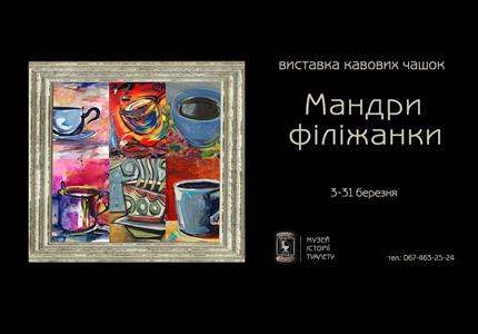 С 3 по 31 марта в Музее истории туалета пройдет выставка кофейных чашек «Путешествия Кружки»